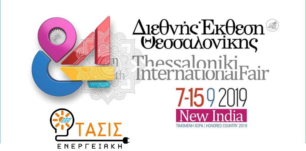 Η ΤΑΣΙΣ Ενεργειακή στην 84η Διεθνή   Έκθεση Θεσσαλονίκης