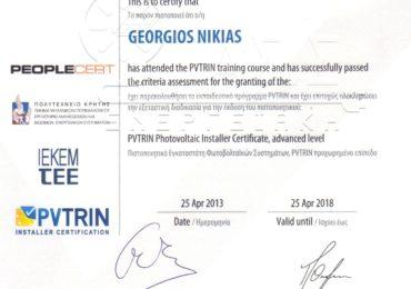 Πιστοποίηση PVTRIN